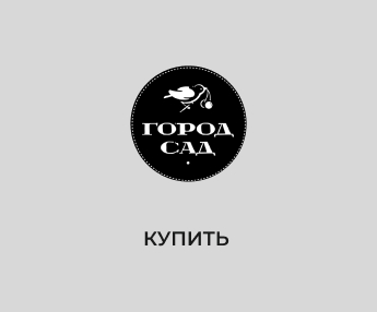 город сад